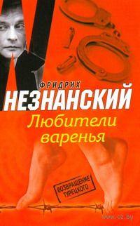 Любители варенья (м). Фридрих Незнанский