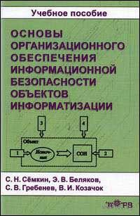 Основы организационного обеспечения информационной безопасности объектов информатизации. В. Козачок, С. Гребенев, Э. Беляков, С. Семкин