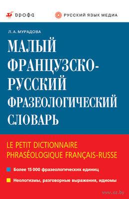 Малый французско-русский фразеологический словарь — фото, картинка