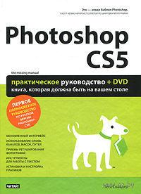 Photoshop CS5. Практическое руководство (+ DVD). Леса Снайдер