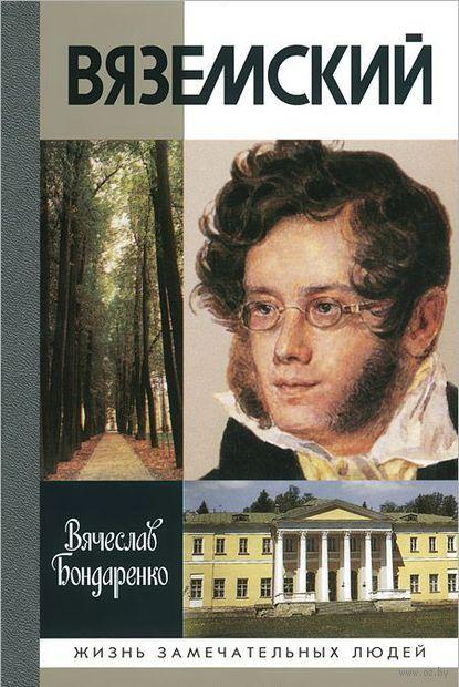 Вяземский. Владимир Бондаренко