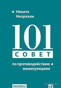 101 совет по противодействию манипуляциям. Никита Непряхин