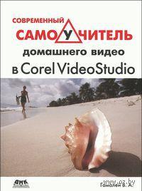 Современный самоучитель домашнего видео в Corel VideoStudio. В. Гамалей