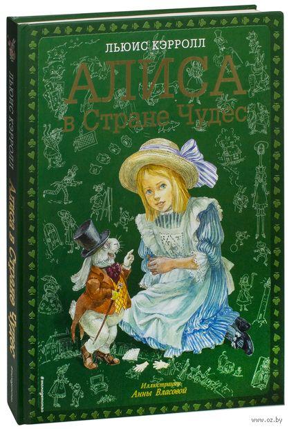 Алиса в Стране Чудес. Льюис Кэрролл