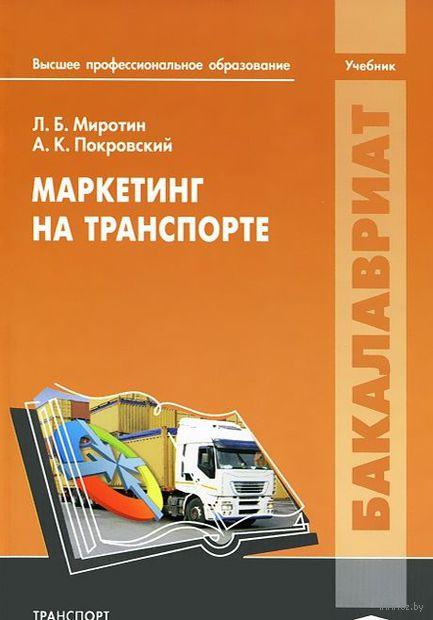 Маркетинг на транспорте. Л. Миротин, Анатолий Покровский