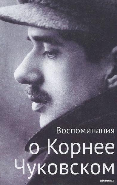Воспоминания о Корнее Чуковском — фото, картинка