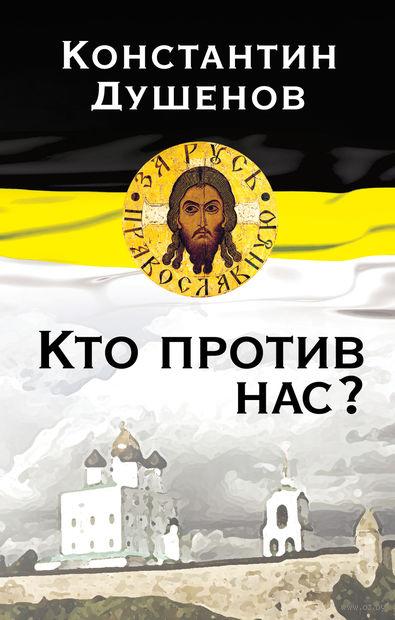 Кто против нас?. Константин Душенов