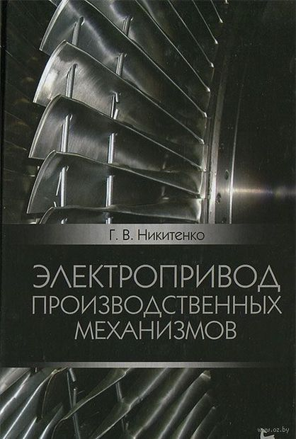 Электропривод производственных механизмов. Г. Никитенко