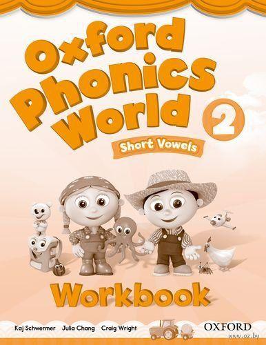 Oxford Phonics World. Level 2. Short Vowels. Workbook. Джулия Чанг, Крейг Райт, Кай Швермер