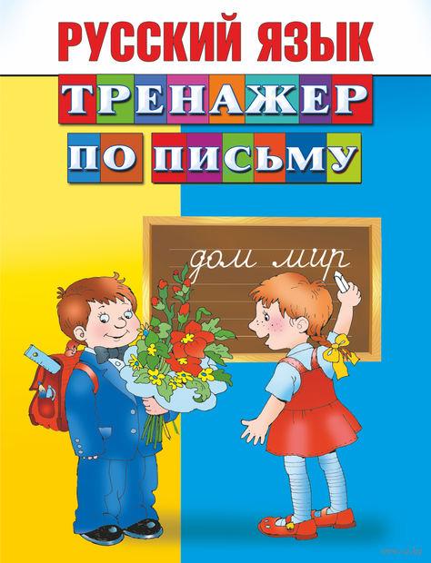 Русский язык. Тренажер по письму. В. Дмитриева