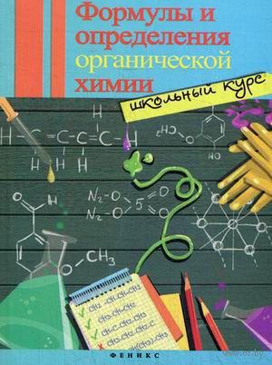 Формулы и определения органической химии. Светлана Макарихина