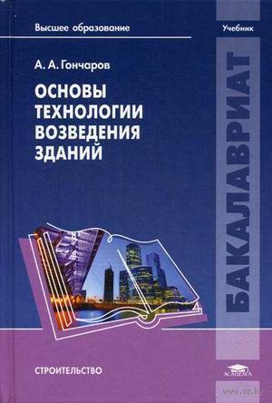 Основы технологии возведения зданий. А. Гончаров