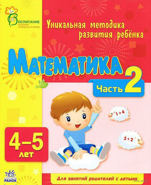 Математика. 4-5 лет. Часть 2 — фото, картинка