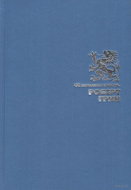 48 законов власти (Подарочное издание). Роберт Грин