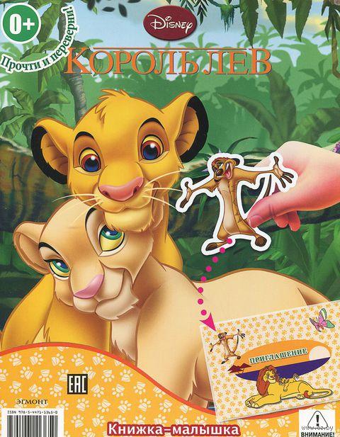 Король Лев. Король Лев 2. Гордость Симбы. Книжка-малышка с переводными картинками