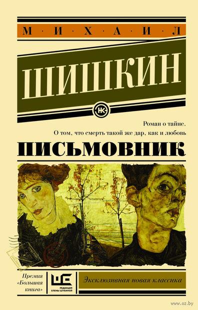 Письмовник (м). Михаил Шишкин