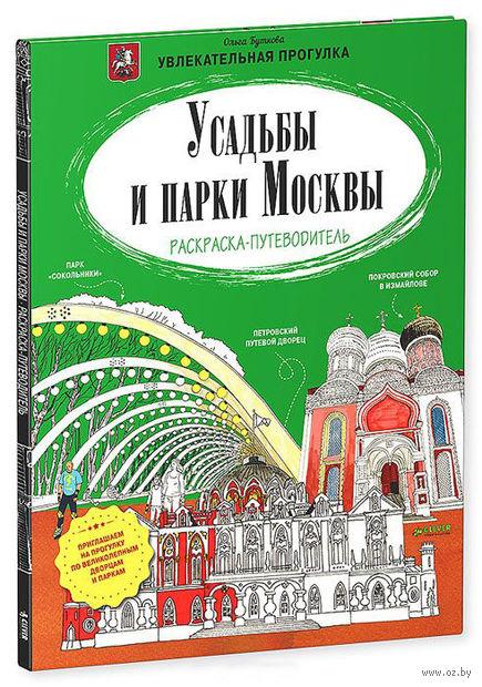 Усадьбы и парки Москвы. Раскраска-путеводитель. Ольга Буткова