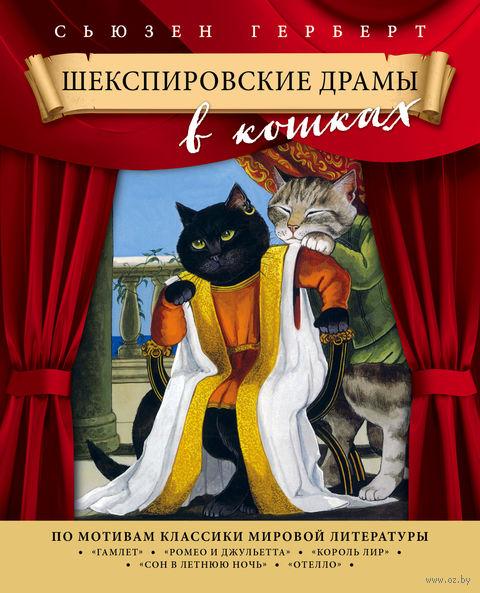 Шекспировские драмы в кошках — фото, картинка