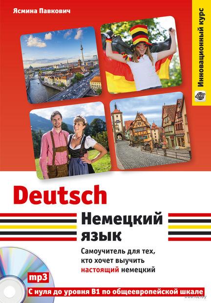 Немецкий язык. Самоучитель для тех, кто хочет выучить настоящий немецкий (+ CD) — фото, картинка