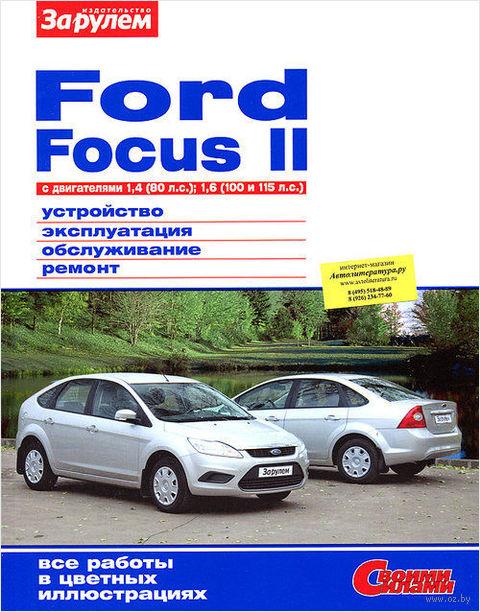 Ford Focus II c двигателями 1,4 (80 л.с.); 1,6 (100 и 115 л.с.) УЭОР С/С — фото, картинка