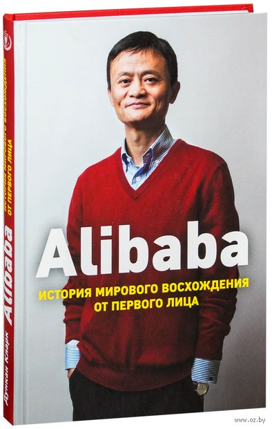 Alibaba. История мирового восхождения от первого лица — фото, картинка