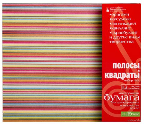 """Набор бумаги для скрапбукинга """"Полосы и квадраты"""" (29х29 см) — фото, картинка"""