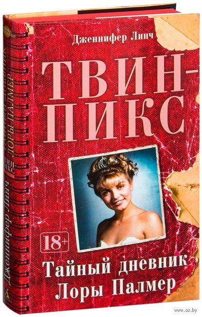 Твин-Пикс. Тайный дневник Лоры Палмер — фото, картинка