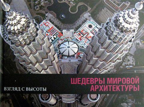 Шедевры мировой архитектектуры. Б. Лемуан
