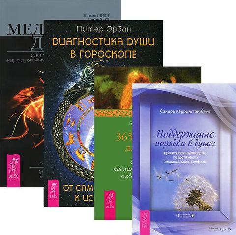 Диагностика души. 365 рецептов для души. Поддержание порядка. Медицина души (комплект из 4-х книг) — фото, картинка