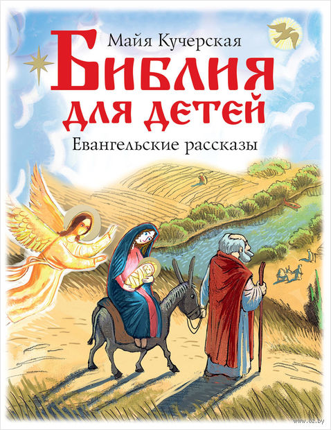 Библия для детей. Евангельские рассказы — фото, картинка