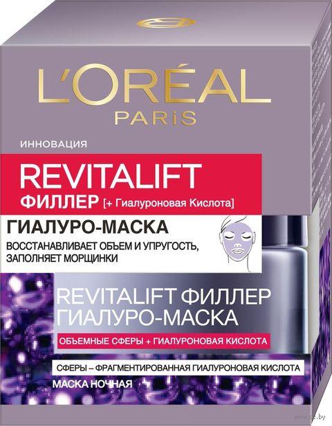 """Ночная маска для лица """"Revitalift"""" (50 мл) — фото, картинка"""