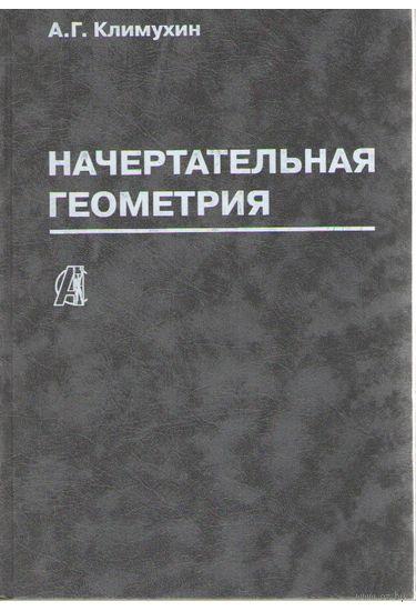Начертательная геометрия. Александр Климухин