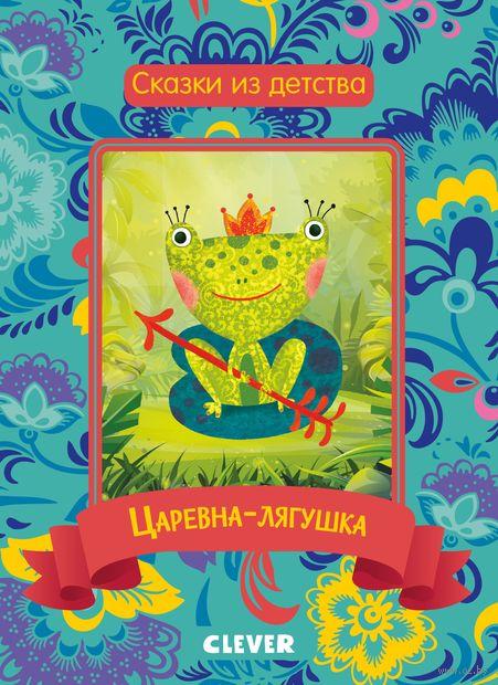 Царевна-лягушка — фото, картинка
