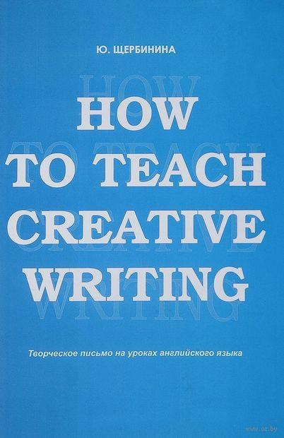 Творческое письмо на уроках английского языка (м) — фото, картинка