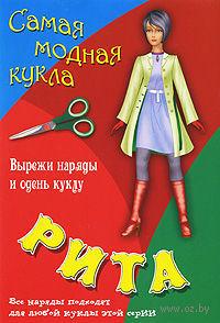 Рита. Книжка-конструктор