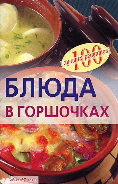 Блюда в горшочках. Вера Тихомирова