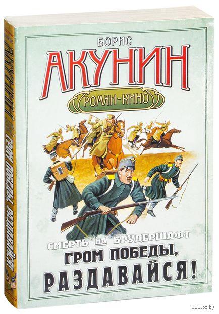 Смерть на брудершафт. Гром победы, раздавайся! (фильма шестая - мягкая обложка). Борис Акунин