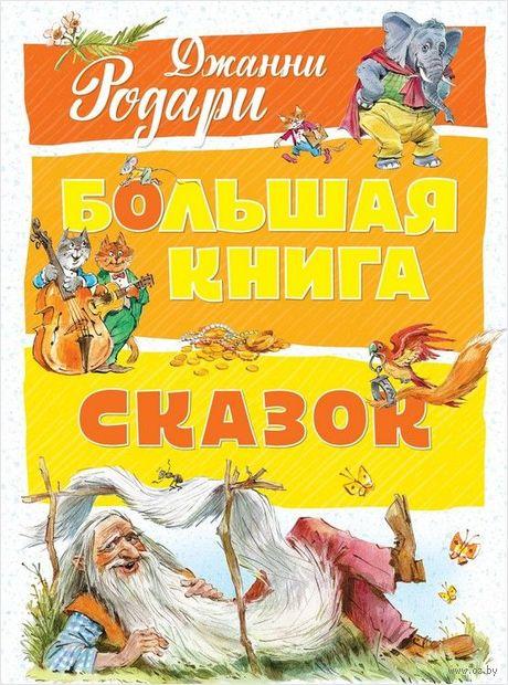 Большая книга сказок. Джанни Родари