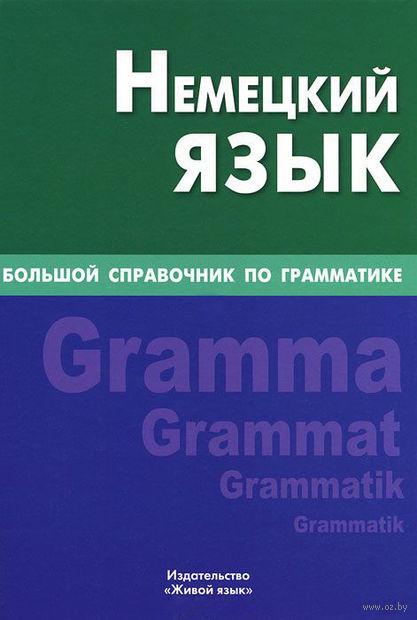 Немецкий язык. Большой справочник по грамматике. Кира Шевякова