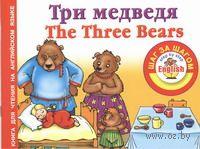 Thе Three Bears