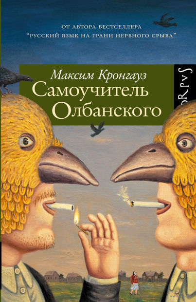 Самоучитель олбанского. Максим Кронгауз