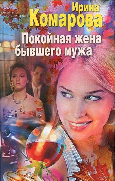Покойная жена бывшего мужа. Ирина Комарова