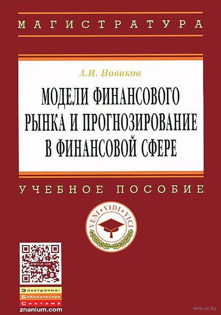 Модели финансового рынка и прогнозирование в финансовой сфере. Анатолий Новиков