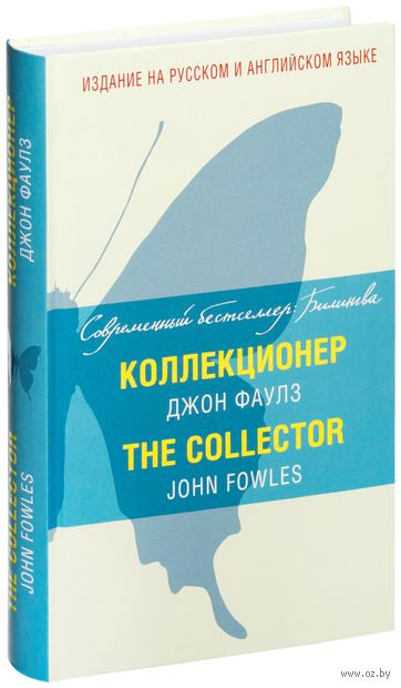 The Collector. Джон Фаулз