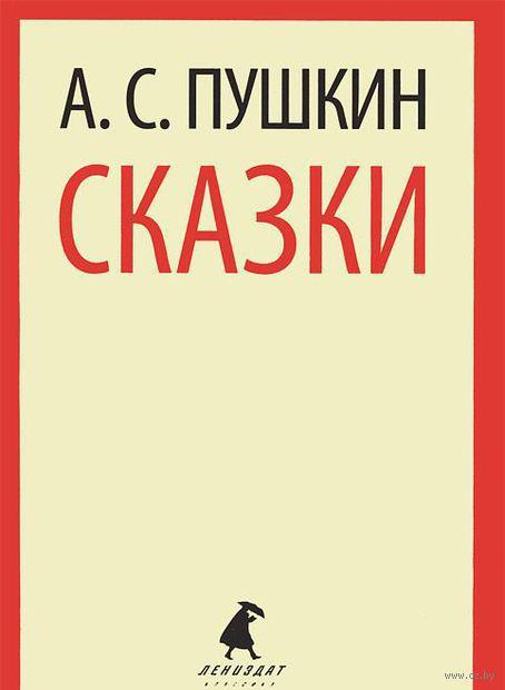 А. С. Пушкин. Сказки — фото, картинка