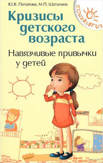 Кризисы детского возраста. Навязчивые привычки. Юлия Потапова, Мария Шаталина