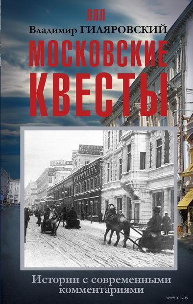Московские квесты. Истории с современными комментариями — фото, картинка