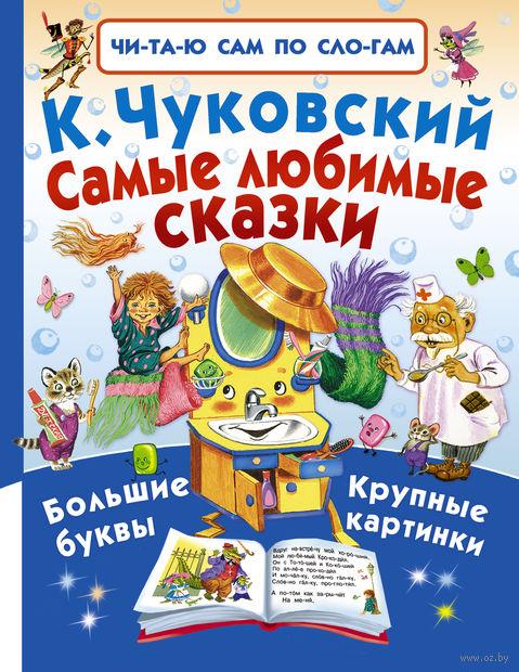 Самые любимые сказки. Корней Чуковский