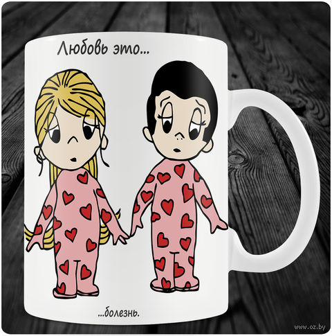 "Кружка ""Love is"" (art.55)"