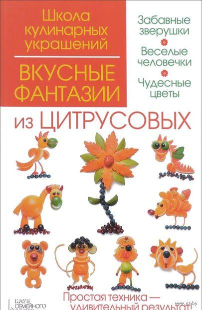 Вкусные фантазии из цитрусовых — фото, картинка